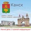 Kansk-24.ru - портал города Канска