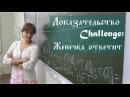 Доказательство Challenge Православные шутятVSДевушка на Радиофаке да молчит