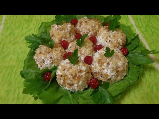 Закуска Творожно-ореховые шарики c маслинами. Быстро и вкусно!