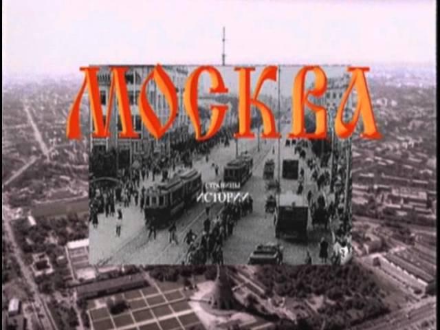 Москва. Страницы истории ХХ век (1997, реж. Леонид Фишель)