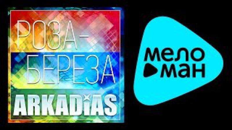 АРКАДИАС - РОЗА-БЕРЕЗА