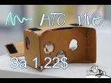 ЧТО ДЕЛАТЬ,когда нет денег на HTC VIVE??? / Виртуальная реальность