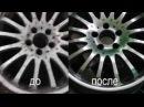Полировка литых дисков на дому восстановление дисков самостоятельно