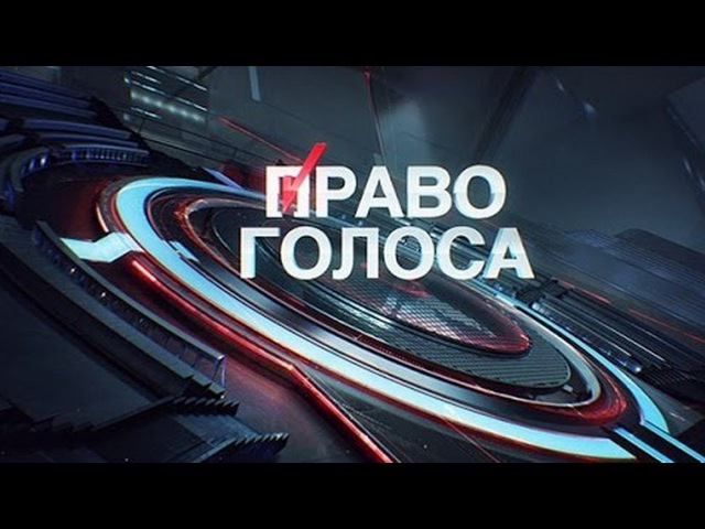 Право Голоса от 31.08.2016.Россия - Мировой Враг?Право Голоса 31 августа 2016 смотреть последний