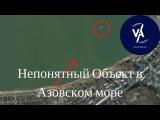 Непонятный Объект в Азовском Море