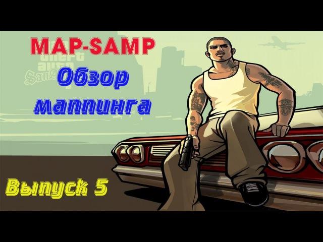 MAP SAMP Крыша автошколы 5 выпуск