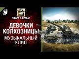 Девочки-колхозницы - Музыкальный клип от SIEGER &amp REEBAZ World of Tanks