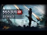 Mass Effect 3 - День 5 [Кварианцы и Геты]