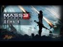 Mass Effect 3 - День 4 [DLC: Левиафан]