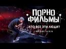ПОРНОФИЛЬМЫ Кто все эти люди RED Москва 16 10 2016