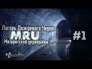 Сталк с МШ Лагерь Дождевого Червя История объекта MRU History of object