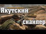 #Военные Фильмы 2016 - #ЯКУТСКИЙ СНАЙПЕР - #ПРИЗРАК ! Фильмы о Войне 1941-45 !