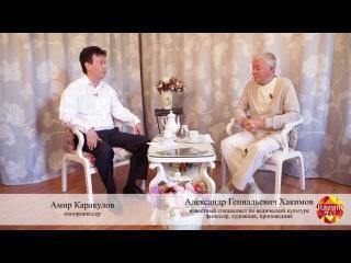 А. Хакимов и А. Караулов. Разумный диалог