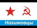 Нахимовцы ☭ Документальный фильм ☆ Гостелерадио СССР ☭ Нахимовское училище ☆