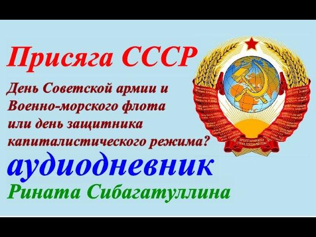 Гражданин СССР Присяга ☆ День Советской армии и Военно морского флота или день защитника Отечества