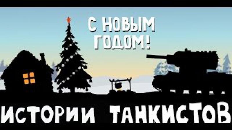 Кабы не было арты - Истории танкистов   Мультики про танки, баги и приколы WOT.