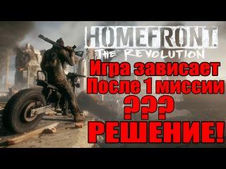 Homefront: The Revolution - Зависает после 1 миссии? [РЕШЕНИЕ]