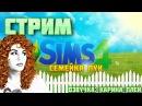 СТРИМ The Sims 4 Семейка Пук Карина Плей