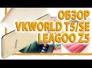 Обзор новинок Vkworld T5, Vkworld T5 SE, LEAGOO Z5