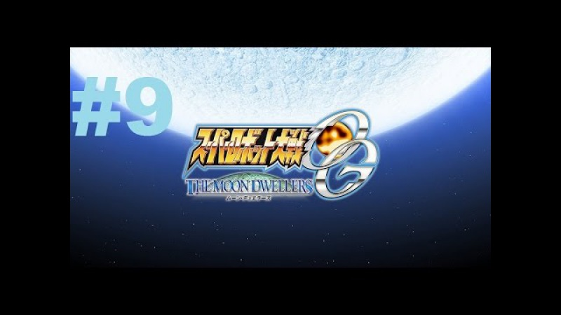 Super Robot Taisen OG: The Moon Dwellers (PS4) [Calvina route] - Walkthrough part 9