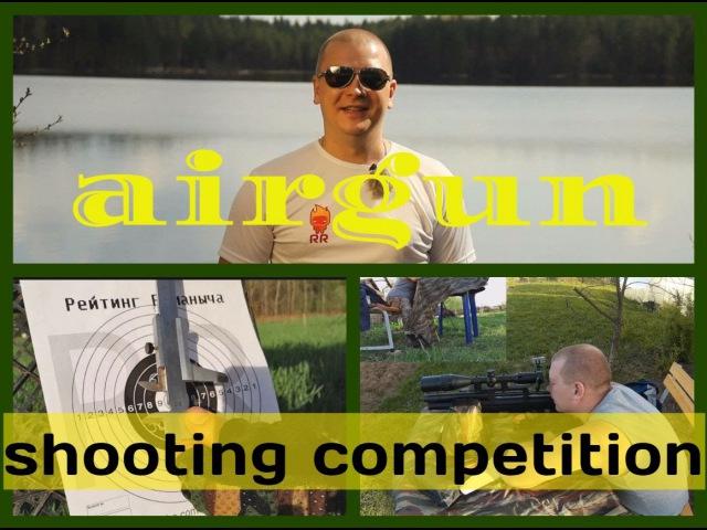 1ые онлайн соревнования по пулевой стрельбе из пневматического оружия !