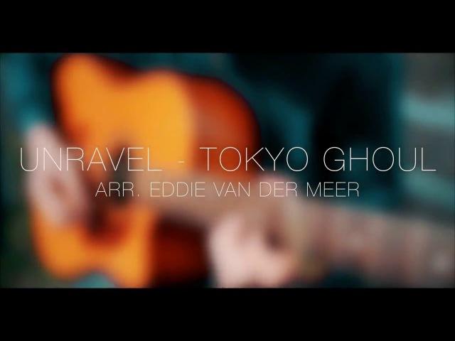 Токийский гуль на гитаре