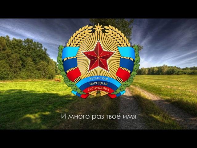 Гимн ЛНР (до 29.04.16) - Земля моя щедрая, сердце Донбасса [Eng subs]