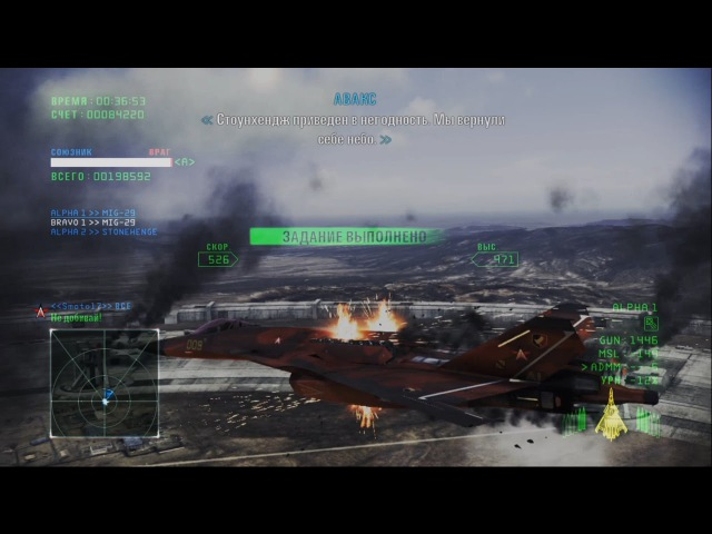Ace Combat Infinity CFA-44 Strigon Leader 2 maps and Stounehenge I