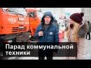 Всероссийская выставка коммунальной техники в Костроме.