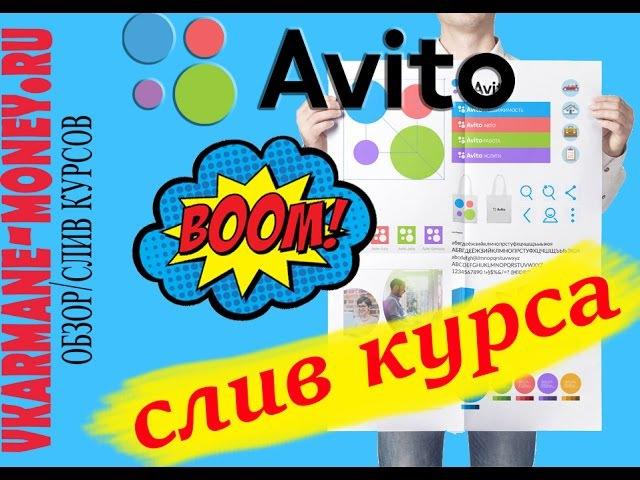 AVITO-BOOM обзор/СЛИВ курса