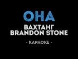 Вахтанг &amp Brandon Stone - Она (Караоке)