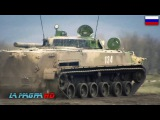BMP-3 (БМП-3) - AMPHIBIOUS INFANTRY FIGHTING VEHICLE