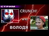 Crunch vs Володя