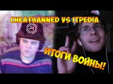 cheatbanned vs itpedia ИТОГИ ВОЙНЫ!