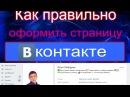 ✅Как правильно оформить свою страницу Вконтакте