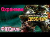 Bioshock Охраняем ДЕВОЧКУ! (#10Серия)