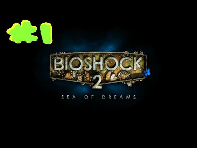 Bioshock 2: Продолжаем играть в ВЕЛИКУЮ СЕРИЮ ИГР! Играем за большого ПАПОЧКУ! (1Серия)