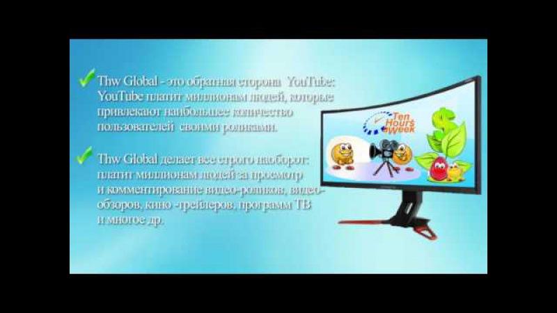Компания THWGlobal Приглашает! Отличный Заработок В Интернете На Просмотре