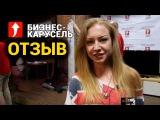 Светлана Ковалёва о Бизнес-карусели