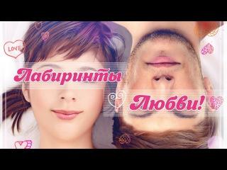 Лабиринты любви 2017 - Трейлер