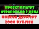 ❤Traktir не даёт отпустить руки и платит деньги Новый депозит на 2000 рублей