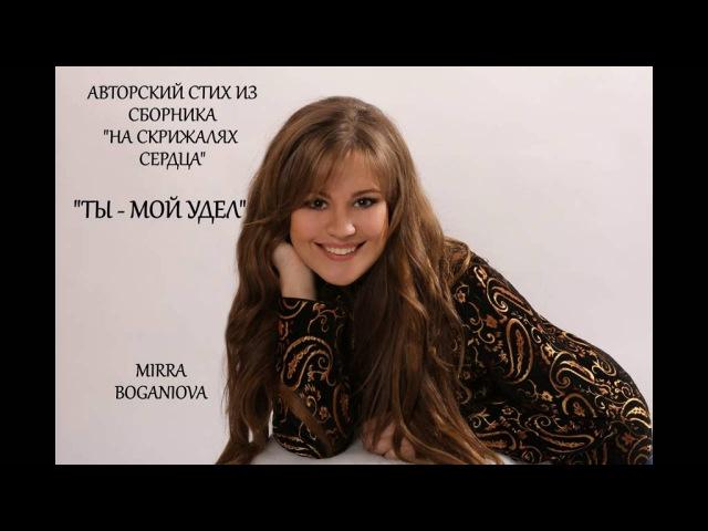 Мирра Боганёва Ты - мой удел / Mirra Boganiova poem You are my Destiny