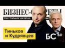 Бизнес-секреты 3.0 Демьян Кудрявцев, акционер газеты «Ведомости»