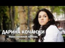 Дарина Кочанжи - Невозможная любовь. В переводе. Darina Kochanzhi - Here love is impossible
