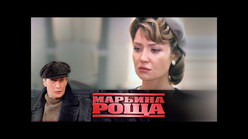 Марьина роща. Новое назначение (2012)