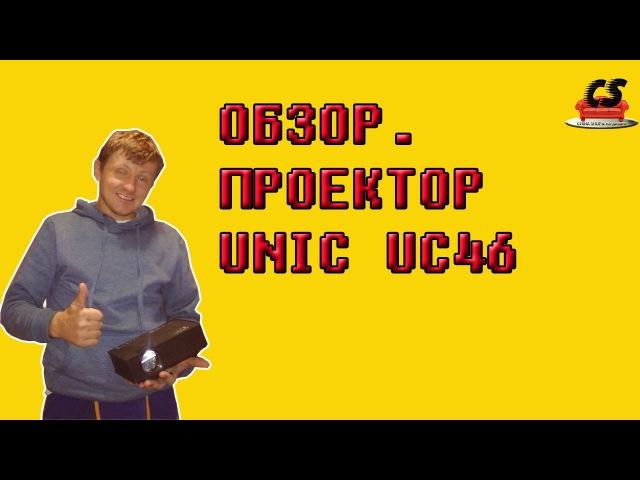 проектор из китая для домашнего кинотеатра Unic UC46