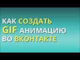 Как сделать gif анимацию во ВКонтакте