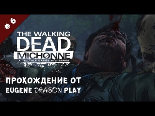 Отмщение ☯ The Walking Dead: Michonne ☯ Прохождение 6