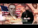 Бал у сатаны в посольстве США Святая правда