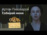 Артем Пивоваров - Собирай Меня (пример игры на фортепиано) piano cover